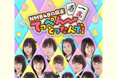 NMB48の麻雀てっぺんとったんで!とは?特徴や評判、遊び方を徹底解説!