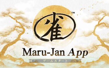 オンライン麻雀Maru-Janとは?特徴や評判、使い方を解説!