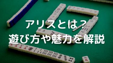 麻雀「アリス」ってどんなルール?遊び方と魅力を紹介