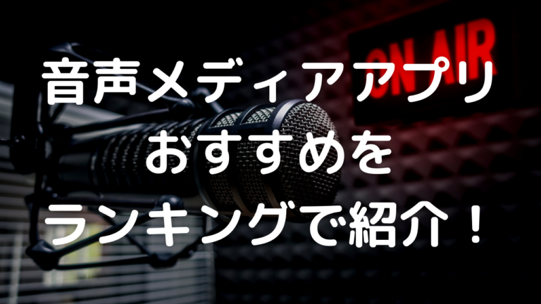 音声メディアアプリのおすすめ