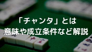 麻雀の「チャンタ」とは?成立条件や複合する役を徹底解説