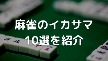麻雀のイカサマ技10種類を紹介!自動卓やネット麻雀でもできるって本当?