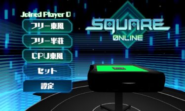 SQUARE ONLINE -オンライン麻雀-とは?特徴や評判、使い方を解説!