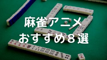 麻雀アニメおすすめ8選!麻雀を知らない人が見ても楽しめるのはどれ?