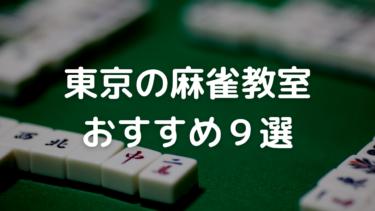東京の麻雀教室