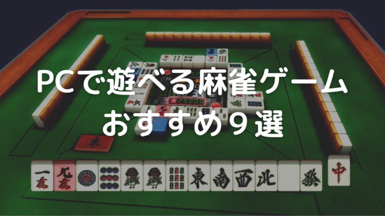 PCで遊べる麻雀ゲーム