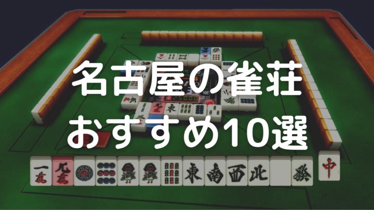 名古屋のおすすめ雀荘