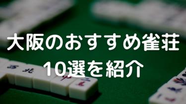 大阪のおすすめ雀荘10選!四麻や女の子と打てる雀荘も紹介