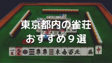 東京のおすすめ雀荘9選!初心者向けや個室など目的別に紹介