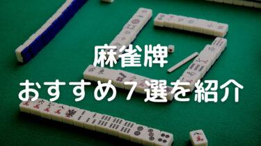 おすすめ麻雀牌7選!選び方や注意点についても徹底解説