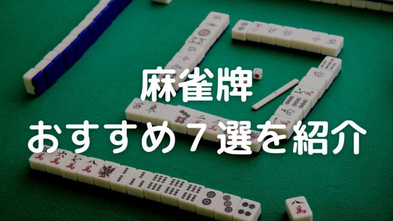 おすすめ麻雀牌