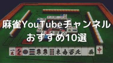 麻雀YouTubeチャンネル