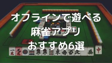 オフラインで遊べる麻雀アプリのおすすめ