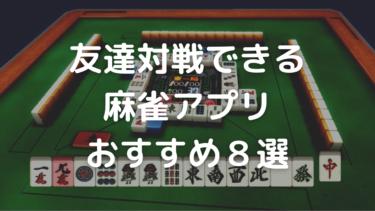 友達対戦できる麻雀アプリのおすすめ
