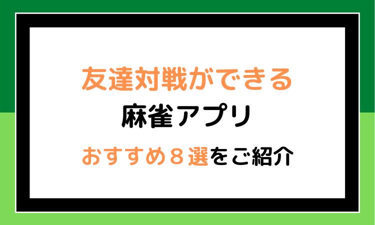 おすすめ 麻雀 アプリ