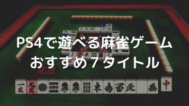 PS4で遊べるおすすめ麻雀ゲーム