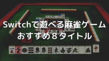 Switchで遊べるおすすめ麻雀ゲーム