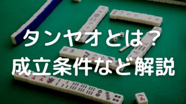 麻雀の「タンヤオ」とは?成立条件や喰いタン、複合する役まで徹底解説
